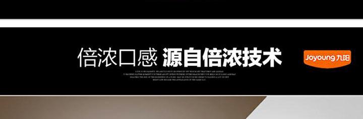 九阳豆浆机DJ13Q-D609SG 倍浓技术介绍