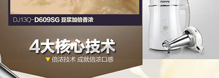 九阳豆浆机DJ13Q-D609SG四大核心技术,成就倍浓口感
