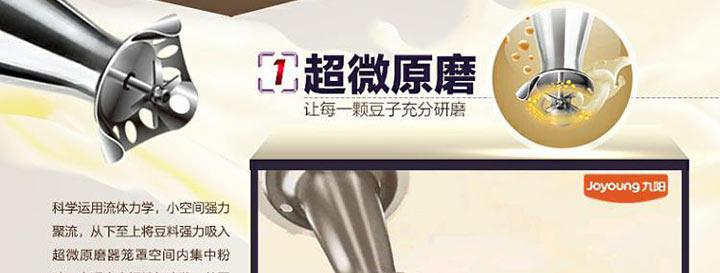 九阳豆浆机DJ13Q-D609SG超微原磨器,让豆子充分研磨