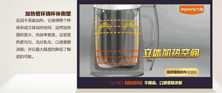 九阳豆浆机DJ13Q-D609SG环绕立体加热技术