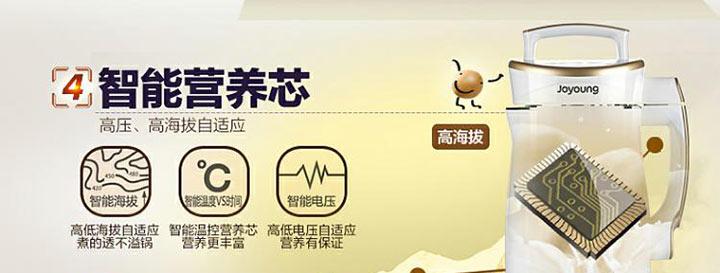 九阳豆浆机DJ13Q-D609SG智能营养芯,高压,高海拔自适应