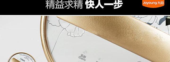 九阳豆浆机DJ13Q-D609SG多功能智能面板
