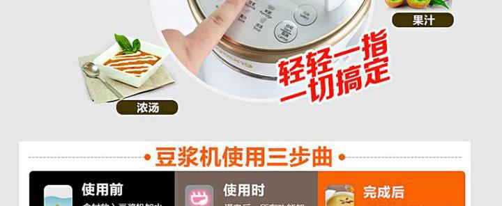 九阳豆浆机DJ13Q-D609SG功能展示