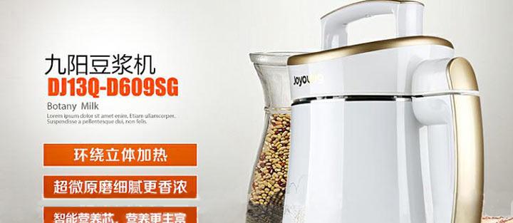 九阳豆浆机DJ13Q-D609SG产品细节