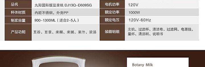 九阳豆浆机DJ13Q-D609SG产品参数