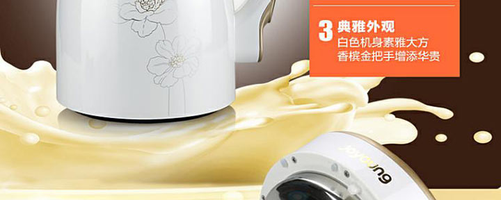 九阳DJ13Q-D609SG豆浆机展示