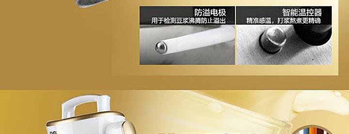 九阳豆浆机DJ13Q-D609SG防溢电极与智能温控