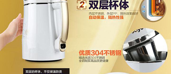 九阳豆浆机DJ13Q-D609SG双层杯体,内层不锈钢,外层PP,隔热效果良好