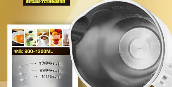 九阳豆浆机DJ13Q-D609SG容量900-1300ML,可供2-5人饮用