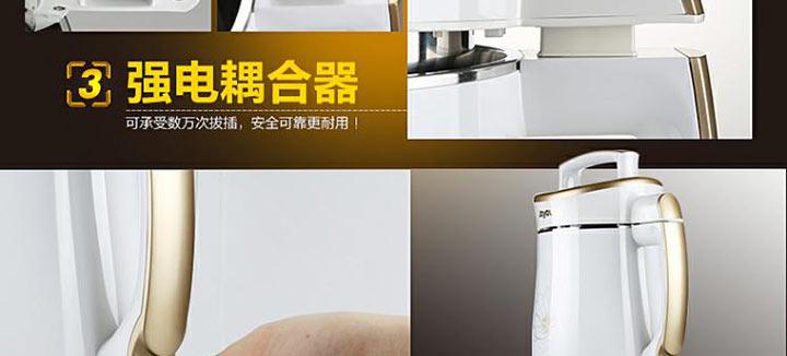 九阳豆浆机DJ13Q-D609SG强电耦合器,可承受数万次拔插,安全可靠更耐用!