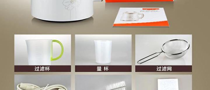 九阳豆浆机DJ13Q-D609SG配置清单2