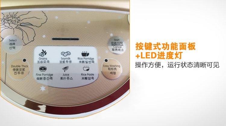 九阳豆浆机DJ13U-D08SG产品细节:功能面板
