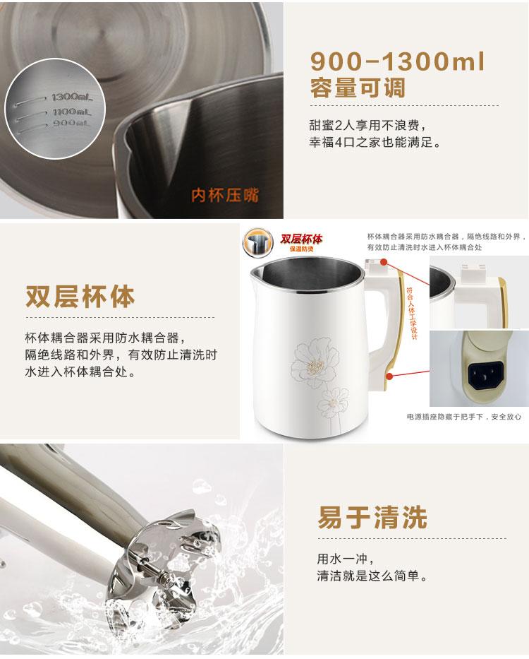 九阳豆浆机DJ13U-D08SG产品细节:容量、双层杯体、不锈钢机头