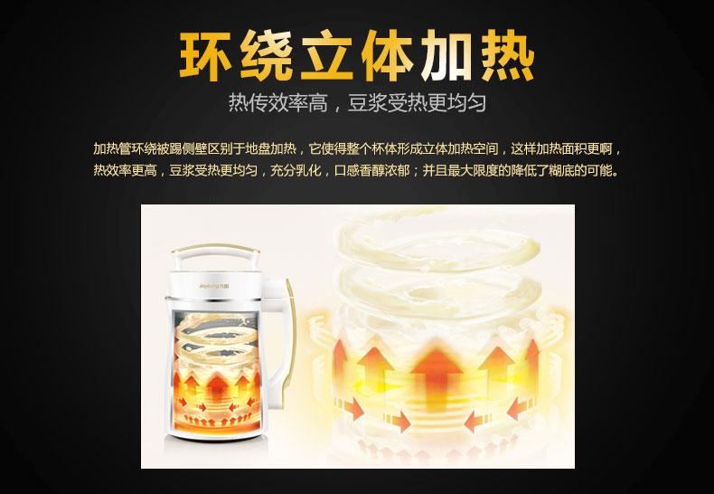 九阳豆浆机DJ13U-D08SG环绕立体加热,热传效率高,豆浆受热更均匀。